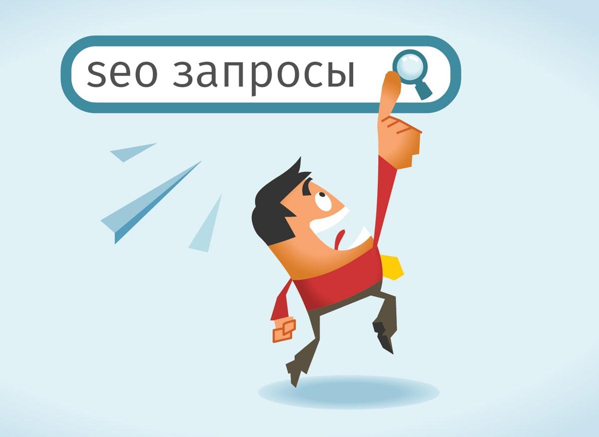Поисковые запросы: их типы и значение для повышения рейтинга сайта