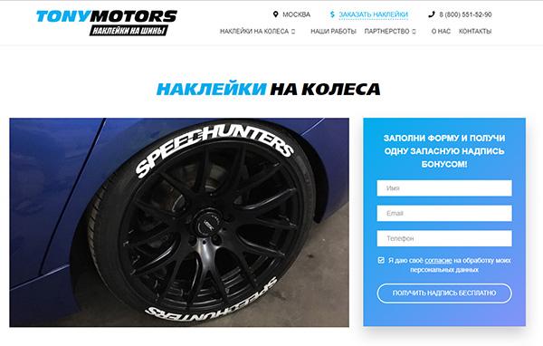 Разработка главного экрана для сайта Tony Motors