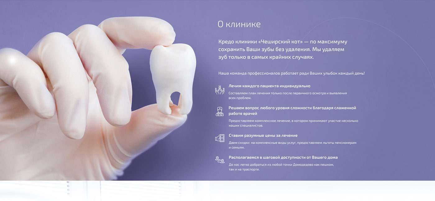 Кейс. Лендинг для стоматологии. Пасмедиа