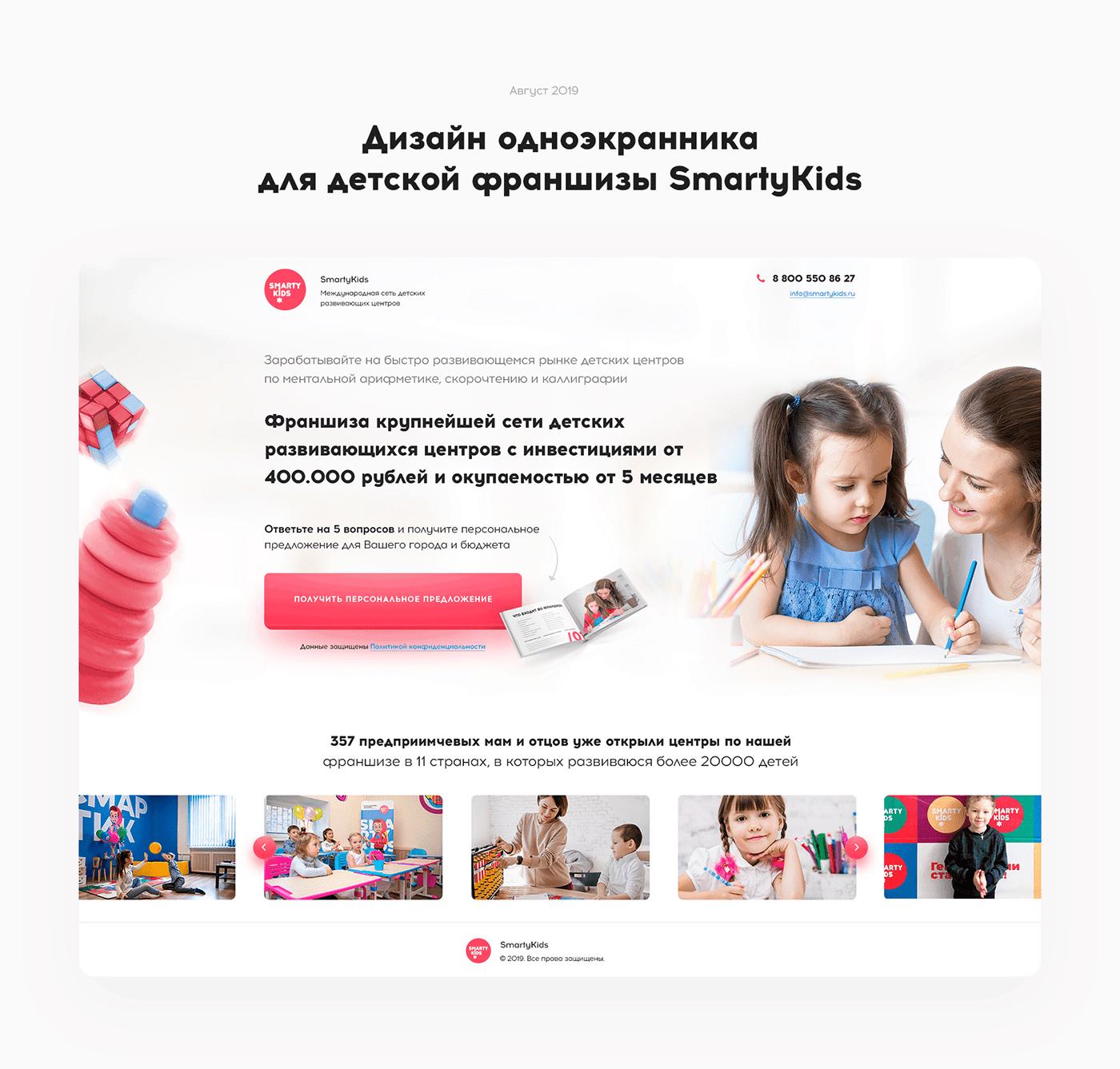 Кейс. Лендинг для детской франшизы SmartyKids. Пасмедиа