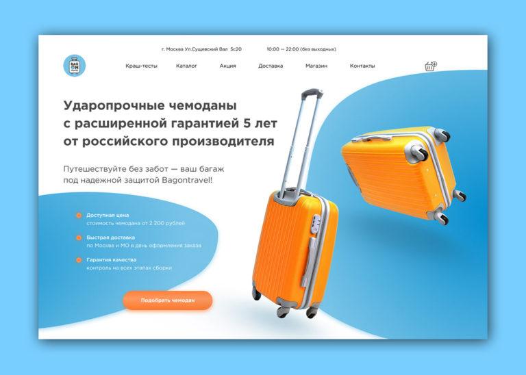 Сайт для магазина чемоданов