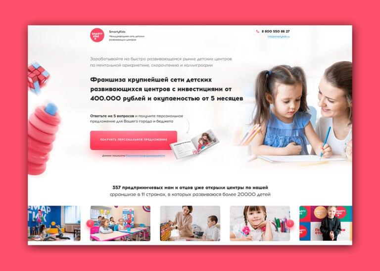 Лендинг для детской франшизы SmartyKids