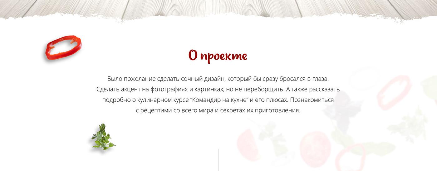 Кейс. Лендинг для кулинарных курсов. Пасмедиа
