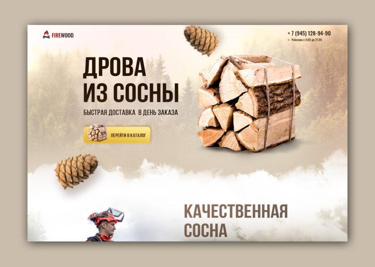 Продажа дров из сосны