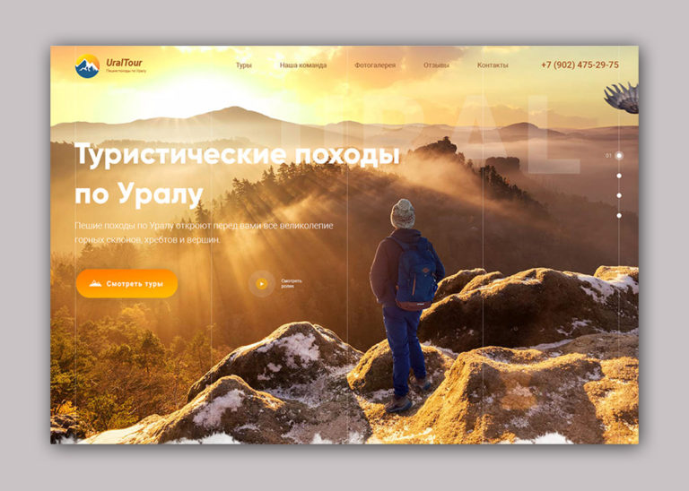 Лендинг походы по Уралу