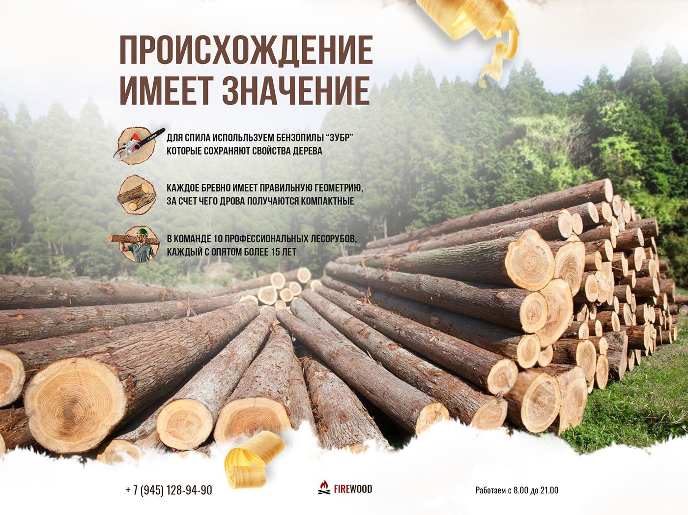 Кейс. Лендинг по продаже дров из сосны. Пасмедиа