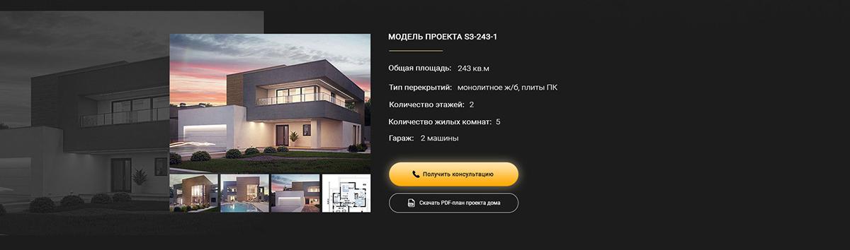 Кейс. Лендинг для компании по строительству домов. Пасмедиа