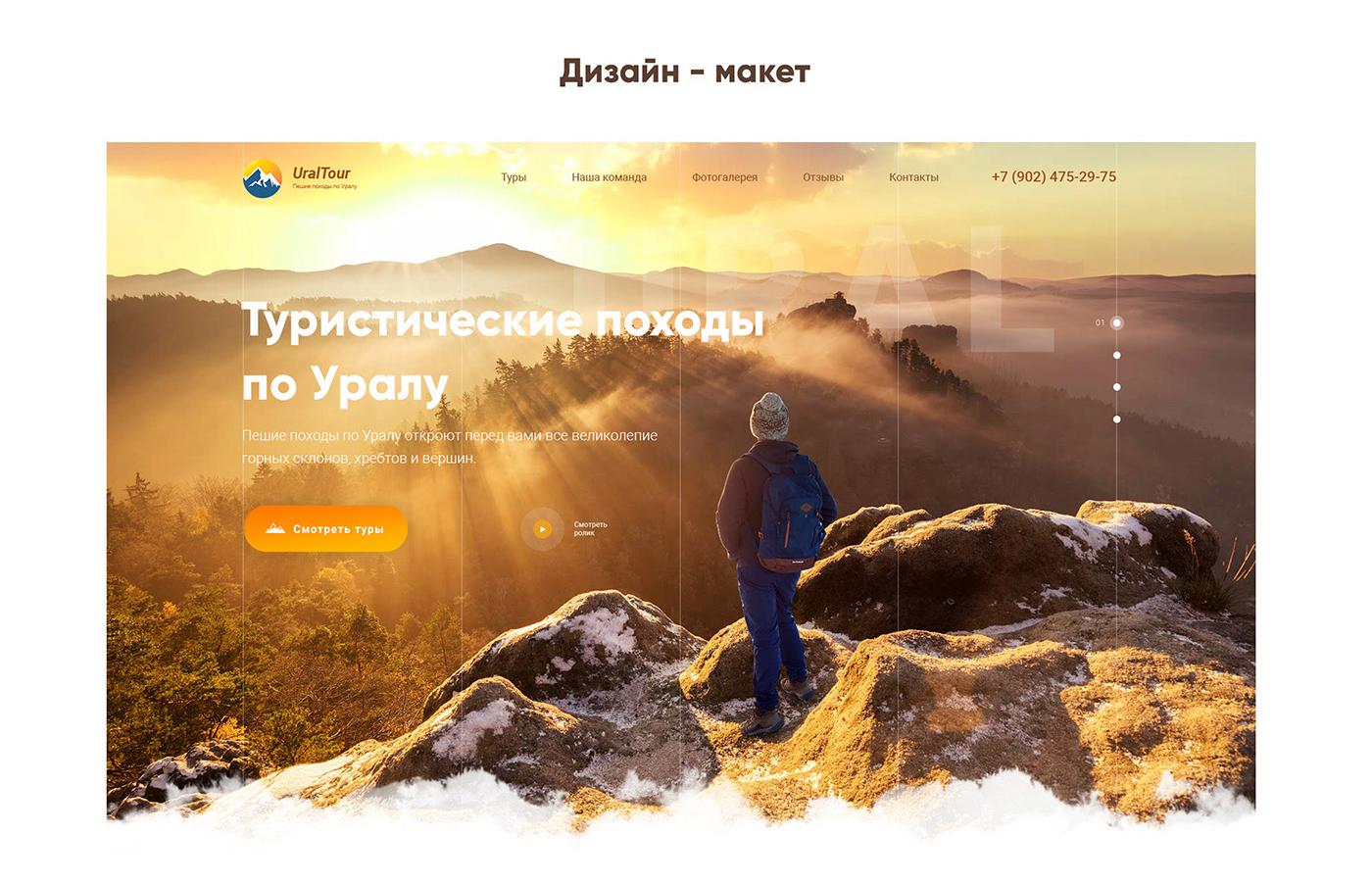 Кейс. Лендинг пешие походы по Уралу. Пасмедиа