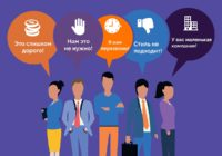 Как работать с возражениями клиентов?